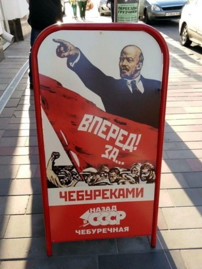 Чебуречная «Назад в СССР»