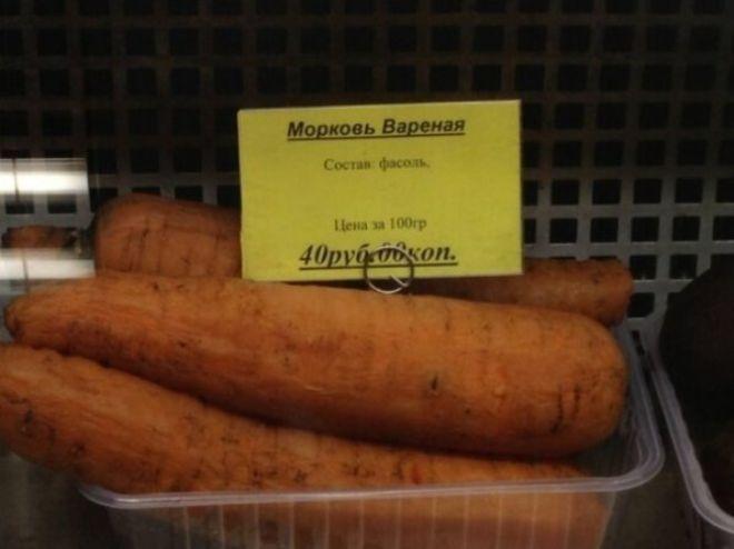 Морковь вареная – это не то, к чему все привыкли