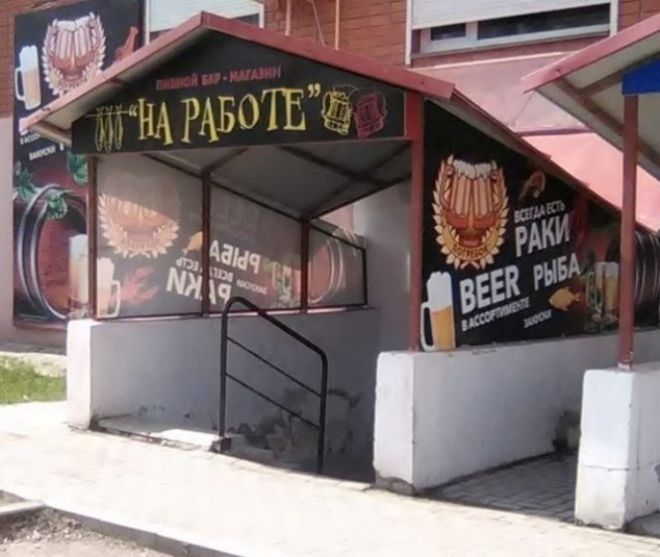Кто сказал, что в пивном баре нельзя трудиться