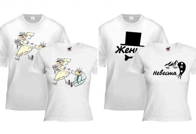 прикольные футболки для молодоженов