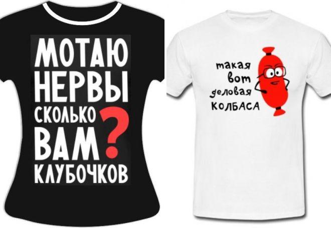 прикольные футболки для пары