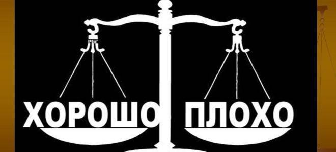 моральные качества человека
