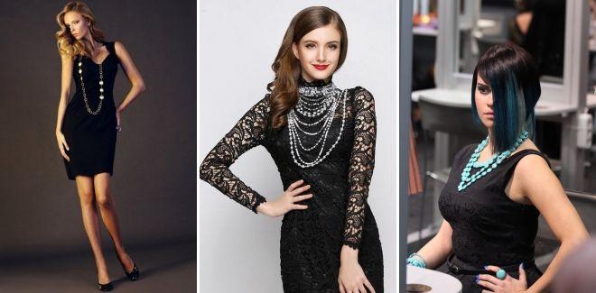 Аксессуары для длинного черного платья