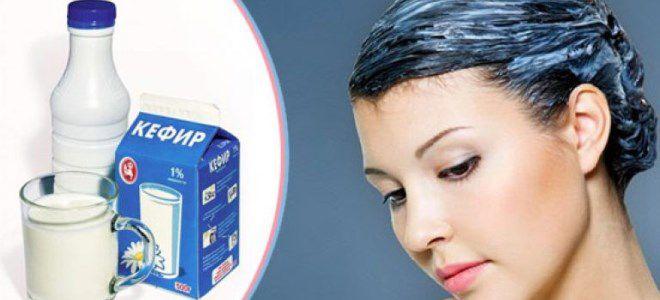 смывка краски с волос кефиром
