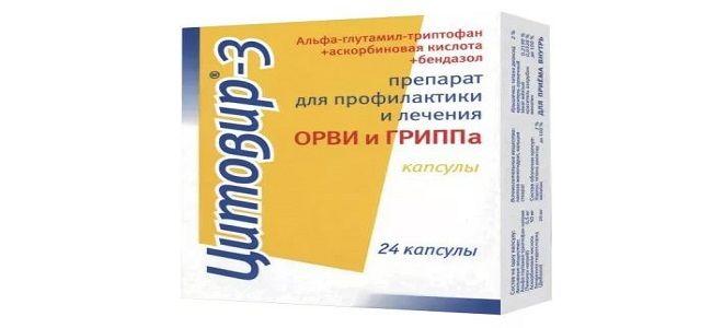 детский цитовир