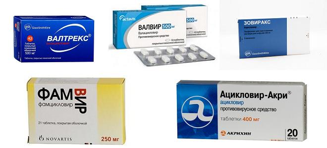 препараты от герпеса в таблетках