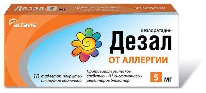 таблетки от аллергии дезал