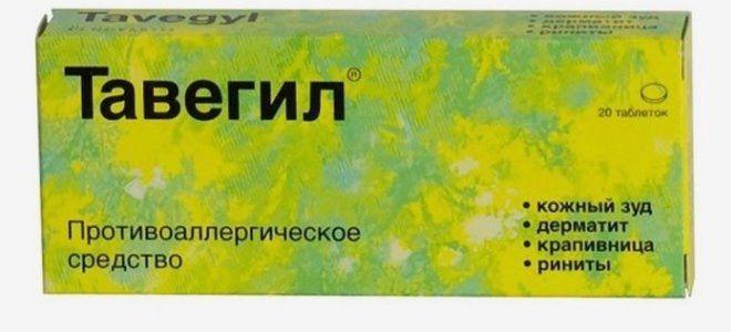 таблетки от аллергии тавегил