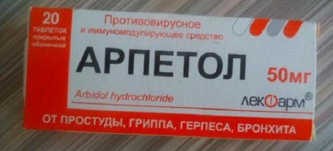 Таблетки от герпеса детям