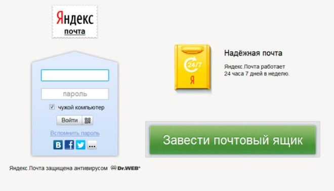 сервис Яндекс Почта
