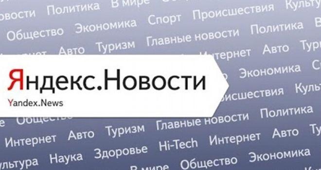 сервис Яндекс Новости