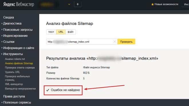 сервис Яндекс Вебмастер