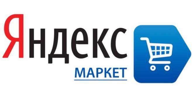 сервис Яндекс Маркет