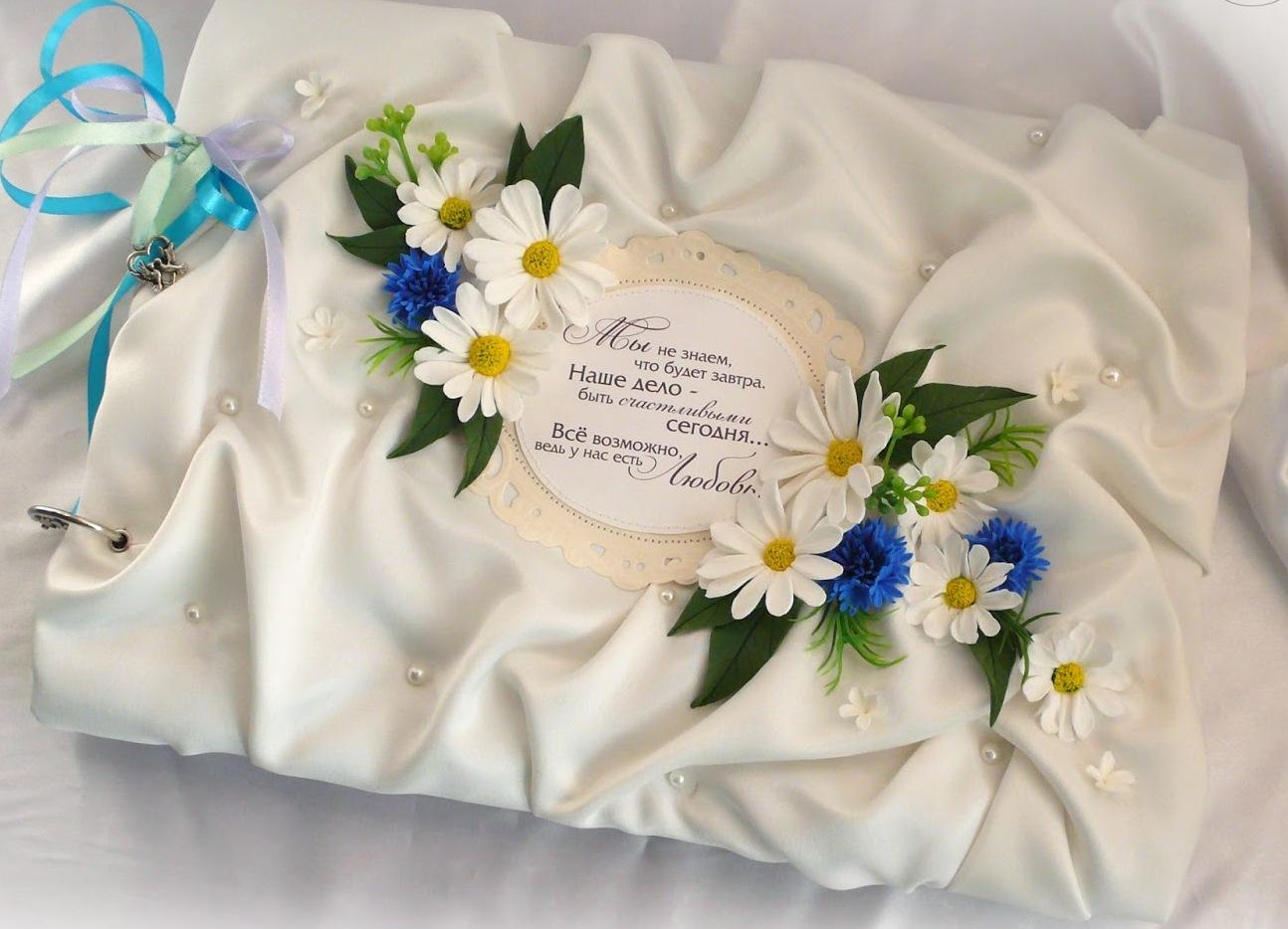 Открытка с днем свадьбы с ромашками, днем святого