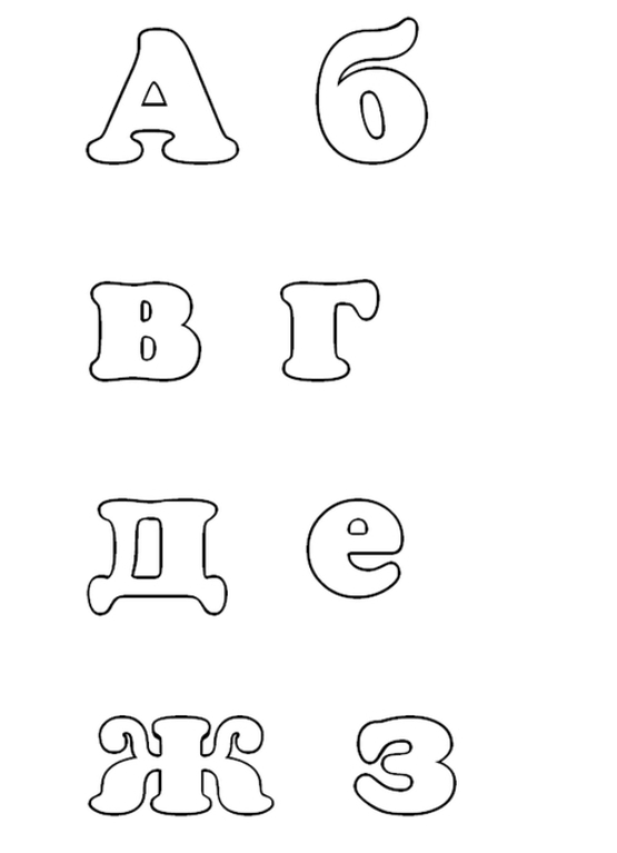 Трафарет для букв своими руками