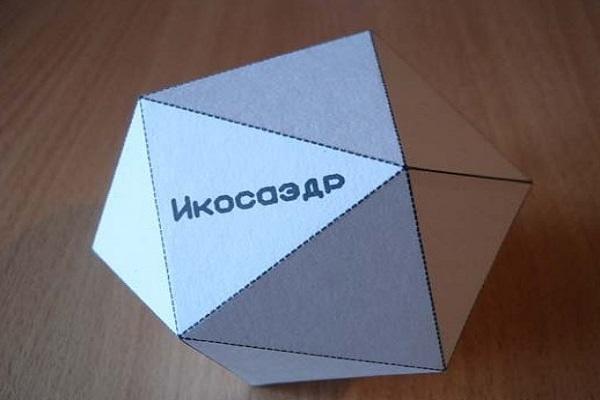 Как сделать из картона икосаэдр фото 731