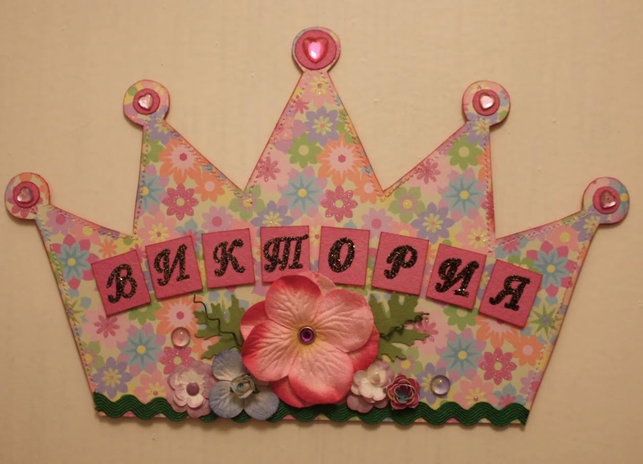 Корона из бумаги для принцессы своими руками фото 643