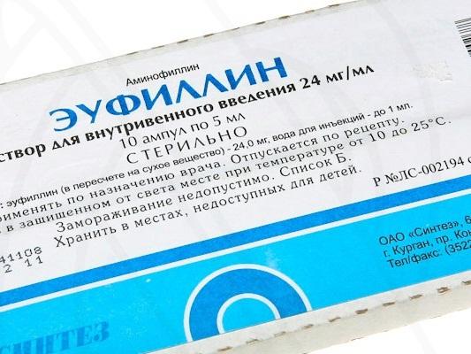 Эуфиллин с какого возраста можно ребенку