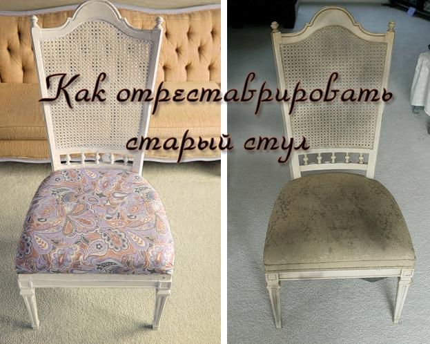 Как своими руками преобразить старый стул фото 940