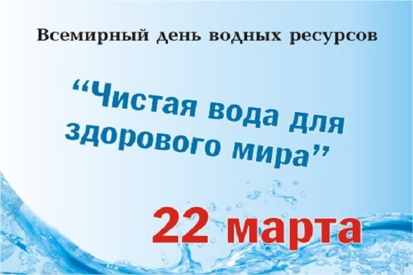 Всемирный день воды открытки, днем рождения