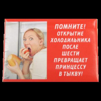 Картинки на холодильник для похудения, открыток медный