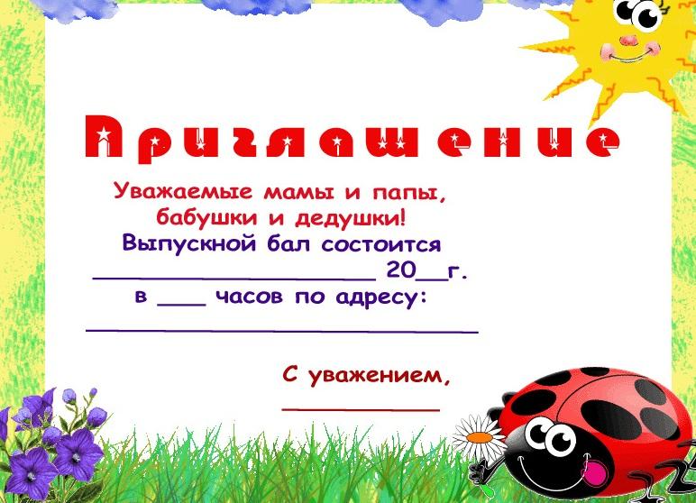 Пустые приглашения на выпускной в детском саду шаблоны