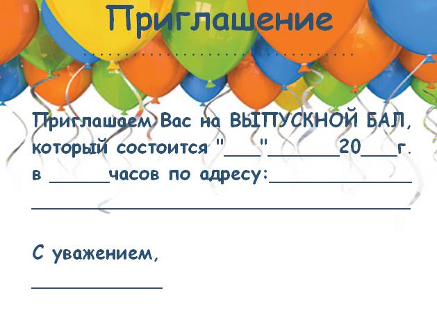Картинки приглашение на выпускной в детском саду