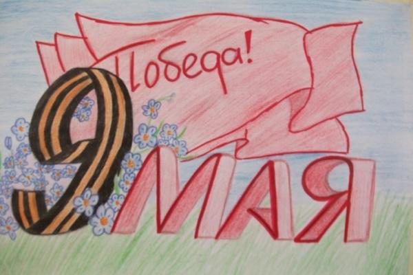 Открытка на 9 мая нарисовать карандашом цветным