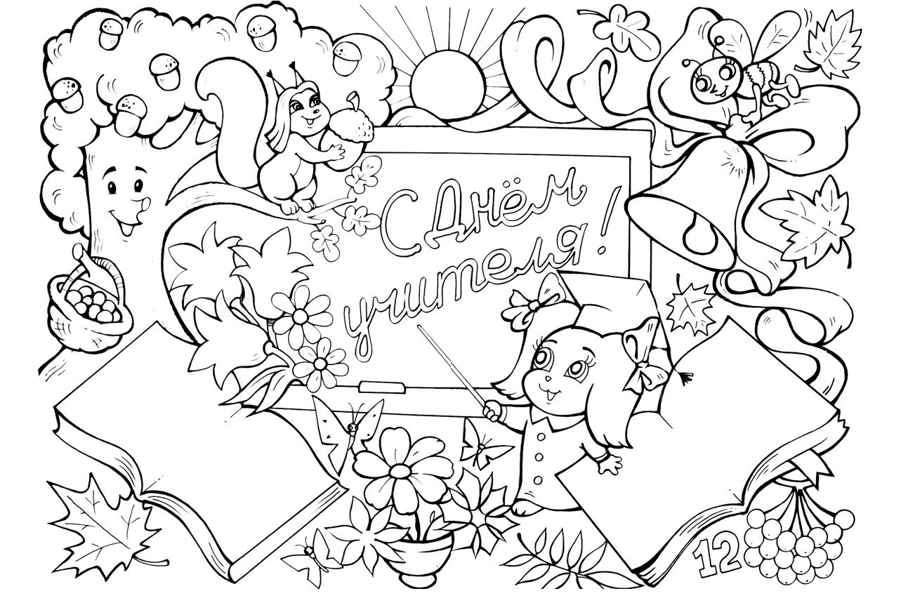 Шаблоны на открытки к дню учителя, открытки своими