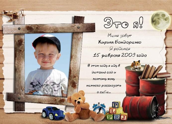Как сделать портфолио для ребенка фото 494